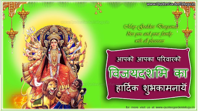 Happy vijayadashami 2016 greetings messages sms in Hindi