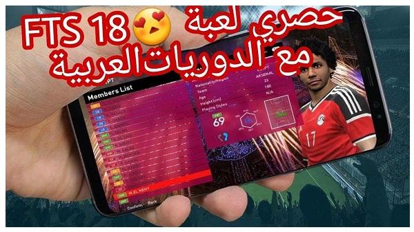 واخيرا تحميل لعبة FTS 18 لجميع هواتف الاندرويد بجميع المنتخبات العربية + الانتقالات الاخيرة