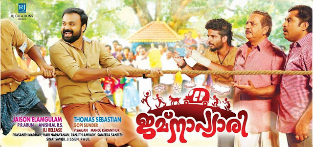 Jamna Pyari (2015): Enthoondaa kidaave enthutta ithu Song Lyrics | Vasoottan Song Lyrics