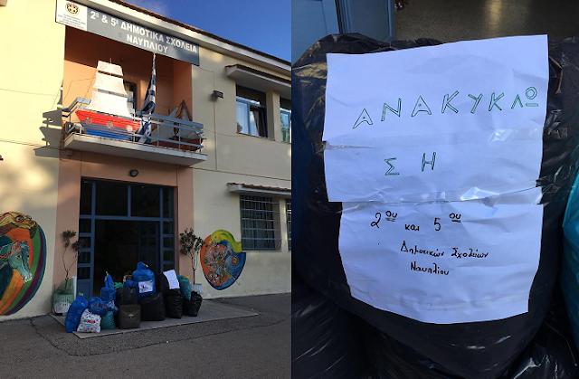 Το 2ο και 5ο Δημοτικό Σχολείο Ναυπλίου μάζεψαν πλαστικά καπάκια για την αγορά αναπηρικών αμαξιδίων