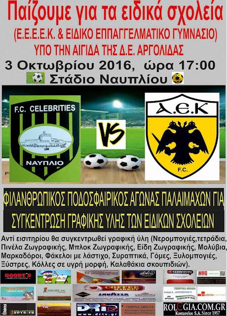 Φιλανθρωπικός Ποδοσφαιρικός Αγώνας F.C. CELEBRITIES ΝΑΥΠΛΙΟΥ vs ΠΑΛΑΙΜΑΧΟΙ AEK