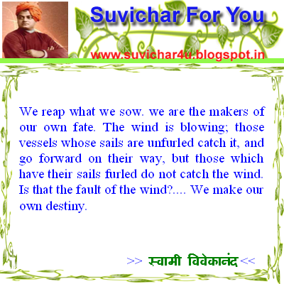 Swami vivekanand suvichar- Thought, Rducation