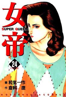 女帝 第01-24巻
