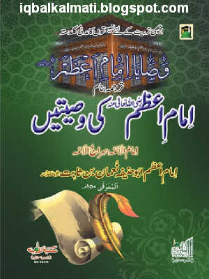 Imam e Aazam Ki Nasiyatian Islamic PDF Booklet