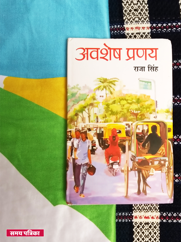 avashesh pranay by raja singh