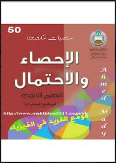 تحميل كتاب الإحصاء والاحتمالات pdf التعليم الثانوي ، السعودية البرنامج المشترك
