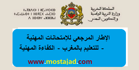 تحميل الإطار المرجعي للإمتحانات المهنية للتعليم بالمغرب - الكفاءة المهنية -