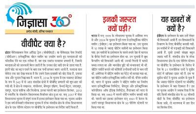https://epaper.prabhatkhabar.com/2110431/Awsar/Awsar#page/6/2