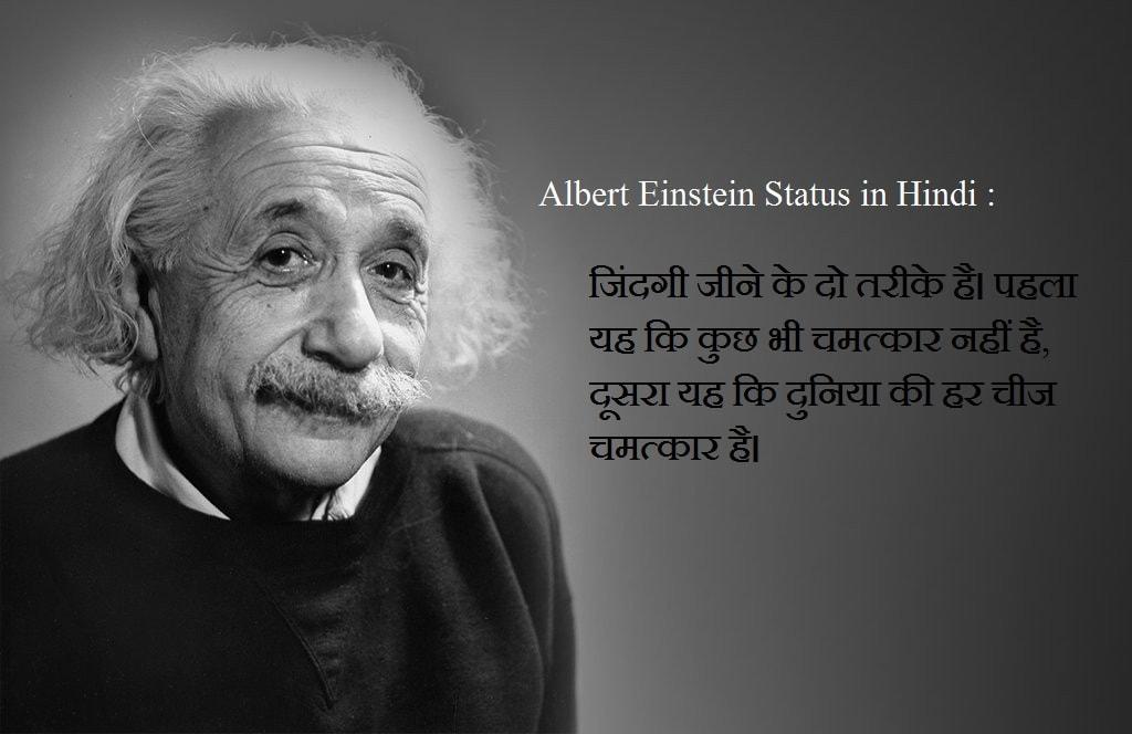 अल्बर्ट आइंस्टीन