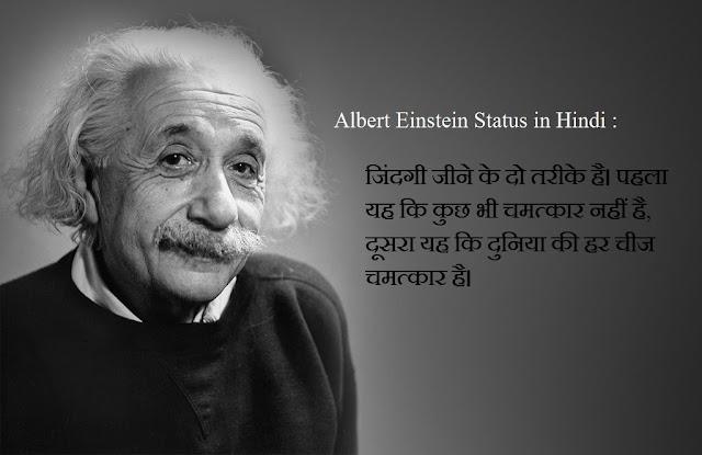 Einstein ke 50 Anmol Vichar