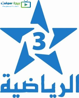 تردد قناة المغربية الرياضية 2020 على النايل سات