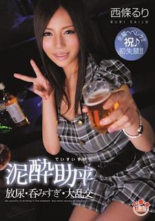 Drunken Sex Goddess 52