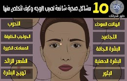 10 مشاكل صحية شائعة تصيب الوجه وكيف تتخلص منها