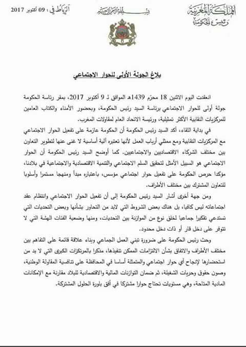 بلاغ رئاسة الحكومة بشأن جولة الحوار الإجتماعي يوم 9 اكتوبر 2017