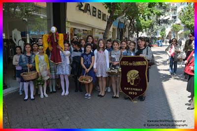 Λαζαρίνες από το Λύκειο Ελληνίδων Κατερίνης. (ΒΙΝΤΕΟ-ΦΩΤΟ)
