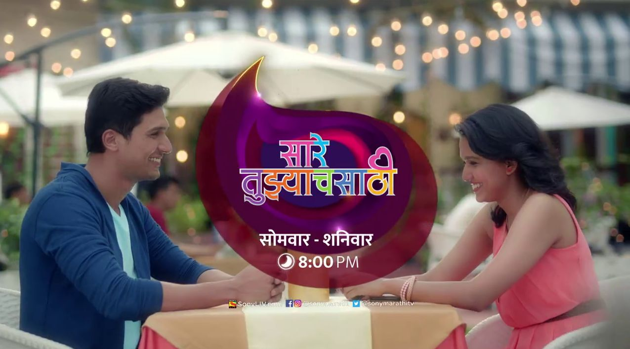 Sony Marathi new upcoming TV Show Saare Tujhyasathi, story, timing, TRP rating this week, actress, actors name with photos