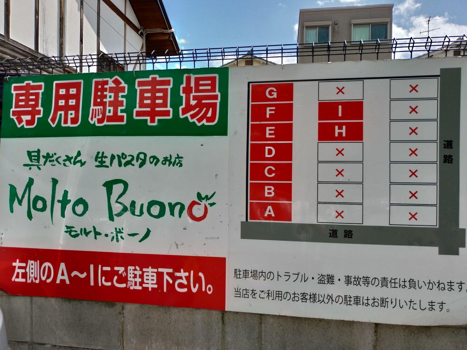 池田市ランチおすすめイタリアンモルトボーノ駐車場