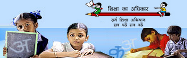 Srvashikhsha abhiyan