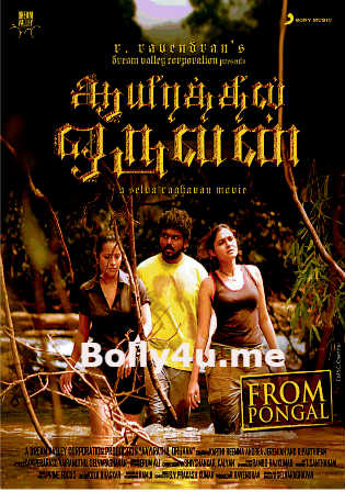 Aayirathil Oruvan 2010 HDRip 450MB UNCUT Hindi Dual Audio 480p Watch Online Full Movie Download bolly4u