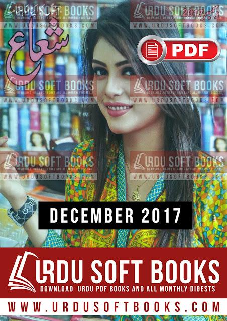Shuaa Digest December 2017