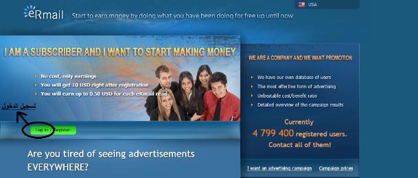 اقرأ رسائل ترويجية على بريدك الالكتروني من موقع ermail واربح مئات الدولارات مع 10 دولار هدية بمجرد التسجيل
