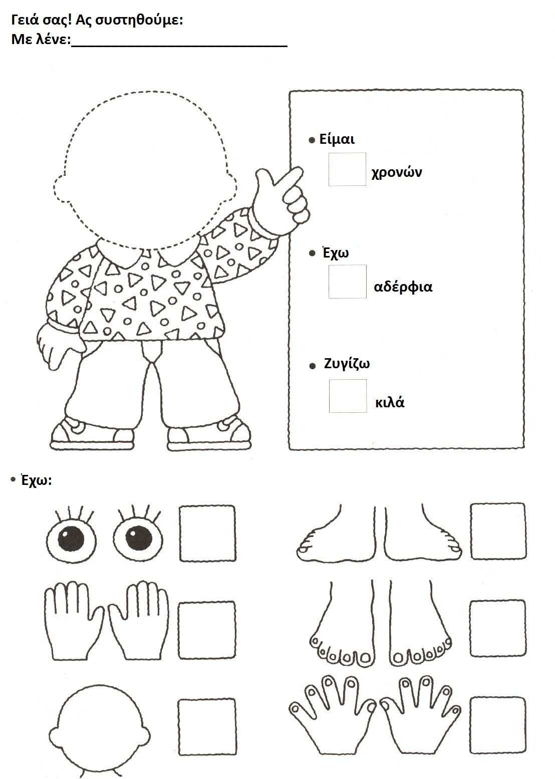 Images About Myself Printables