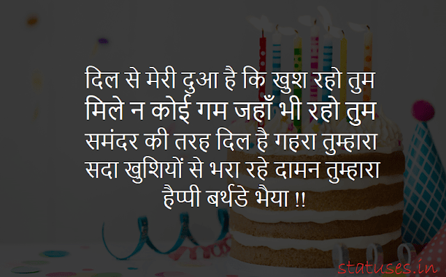 Happy Birthday Wishes for Elder Brother in Hindi