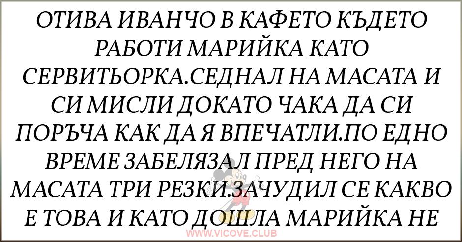 [Мръснишки ВИЦ] Отива Иванчо в кафето където работи Марийка