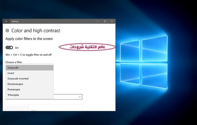 طريقة-تخصيص-الألوان-Color-Filters-في-Windows-ويندوز-10-لتحسين-القراءة