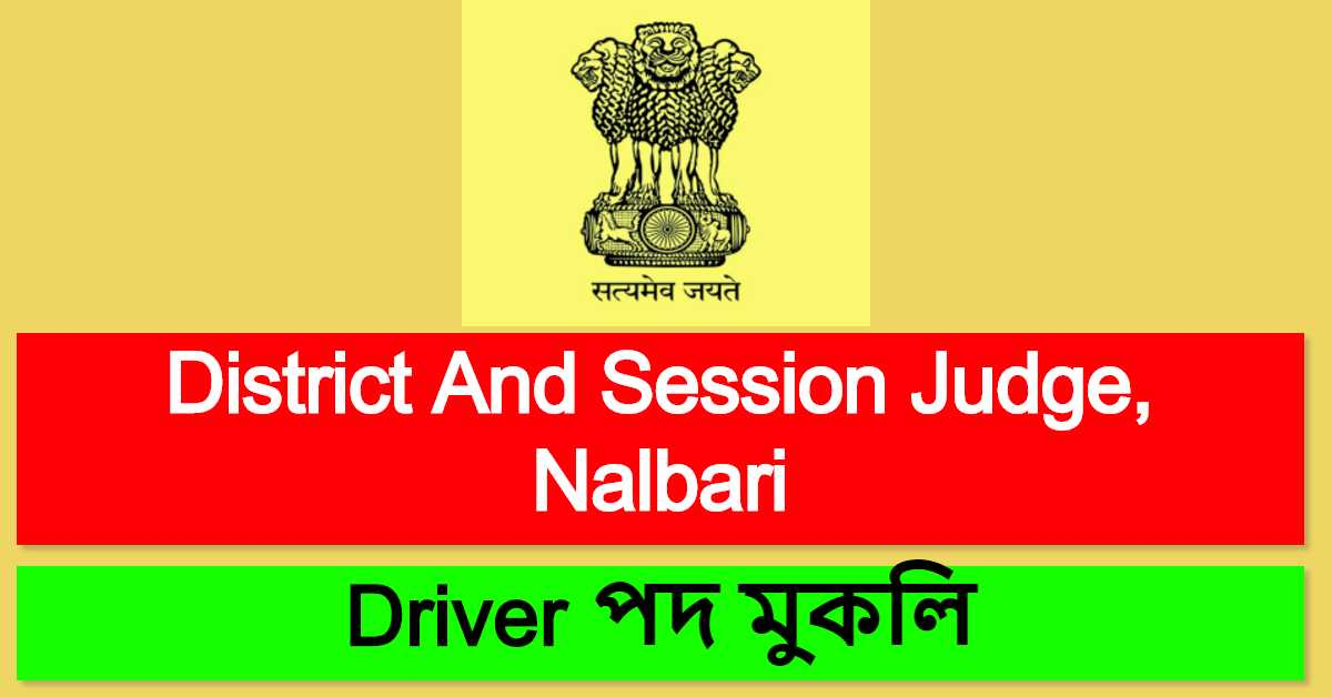 District And Session Judge, Nalbari Recruitment 2020 : Apply For Driver Vacancy