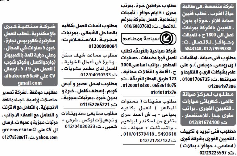 gov-jobs-16-07-21-03-30-28