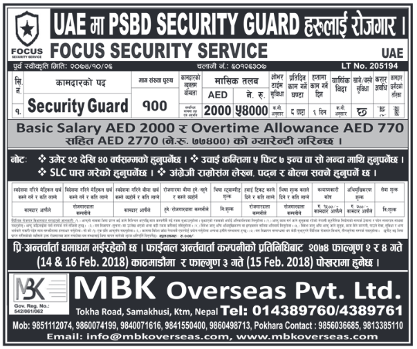 Jobs in UAE for Nepali, Salary Rs 54,000