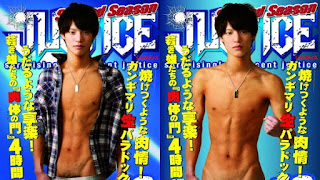 """Justice Second Season 13 + Gift disc """"Squirting"""""""