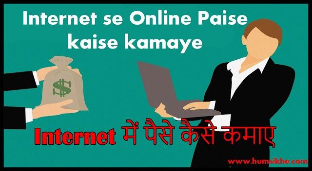 Internet se online paise kaise kamaye sikhe hindi me puri jankari by Hum Sikhe