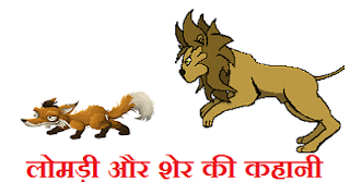 lion and fox story in hindi