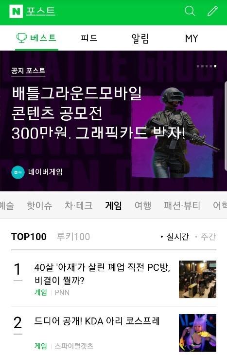 오동철 대표 원주시 최초 네이버 메인 장식!