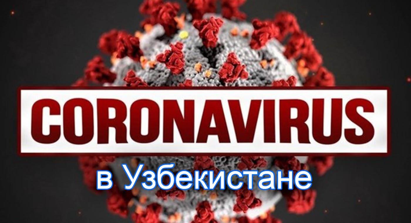 Коронавирус в Узбекистане онлайн