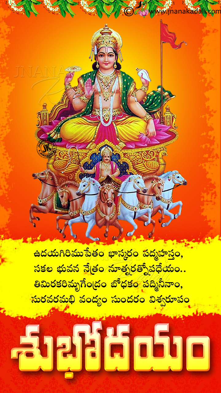 Lord Sun God Stotram In Telugu With Good Morning Greetings Best