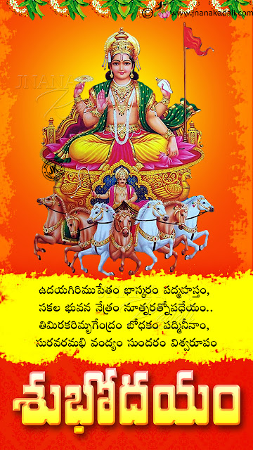 best good morning quotes in telugu, lord sun png images free download, famous good morning lord sun hd wallpapers