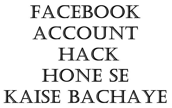 Facebook Account Hack Hone Se Kaise Bachaye 2019