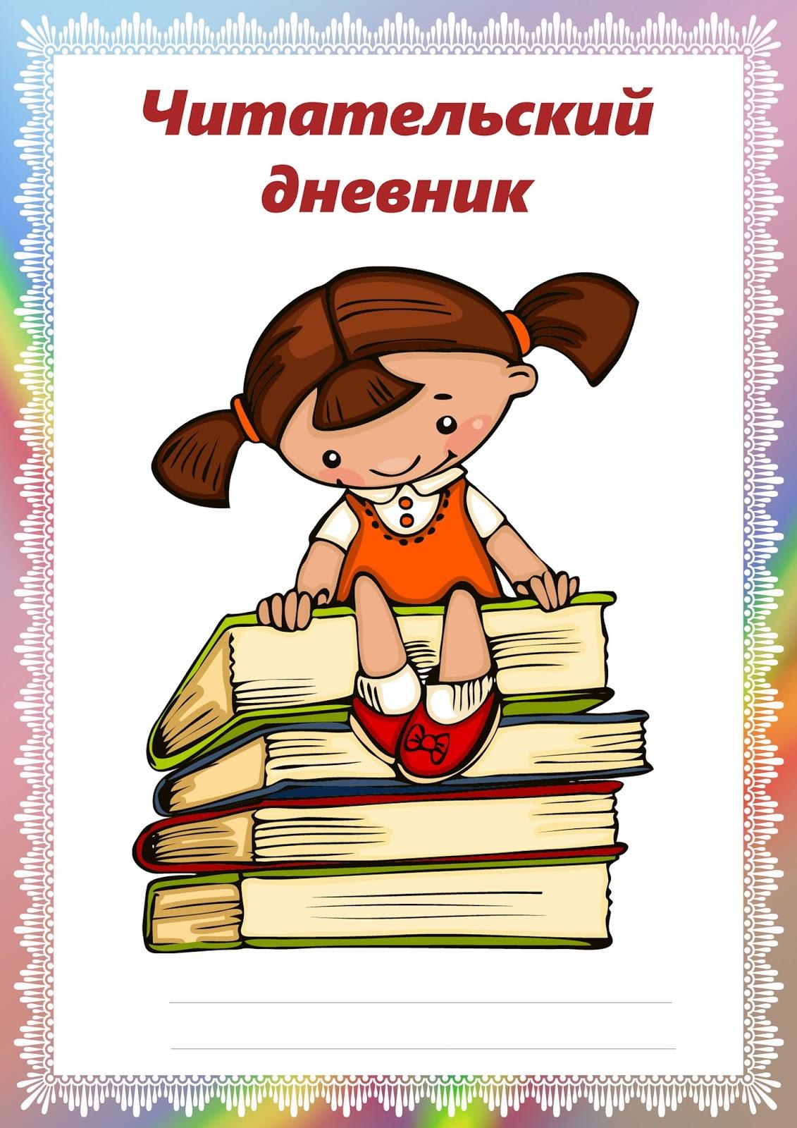 обложка для читательского дневника 3 класс картинки
