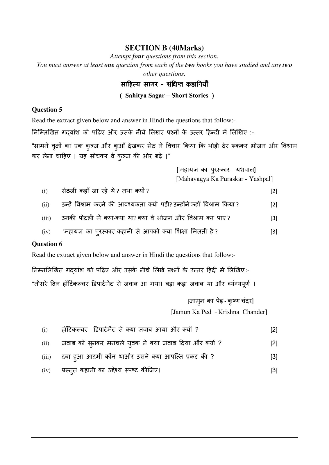 Hindi Grammar Exercises For Class 10 Icse