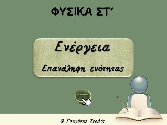 http://anoixtosxoleio.weebly.com/uploads/8/4/5/6/8456554/_stenergeia_epanalipsi_01.swf