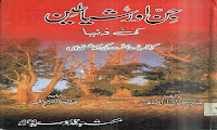 Jinn Aur Shayateen Ki Dunia == An Interesting Book about Satan and Jinn in Urdu