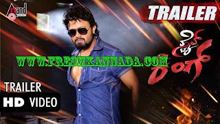 Style King Kannada Trailer