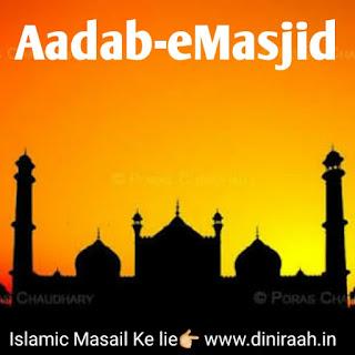 Masjid ke aadab