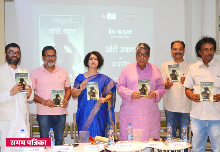 foto uncle prem bhardwaj book launch