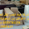 شركة شحن من السعودية الى سوريا 0553885449 - 0559781158 شحن ونقل اثاث واغراض من جدة لسوريا 2018