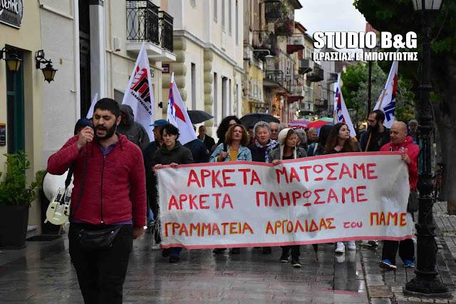 Συλλαλητήριο και πορεία του ΠΑΜΕ στο Ναύπλιο