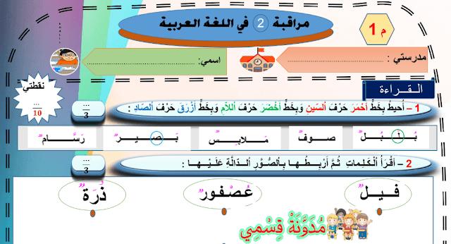 اختبار رقم 2 المراقبة المستمرة مادة اللغة العربية للسنة أولى ابتدائي